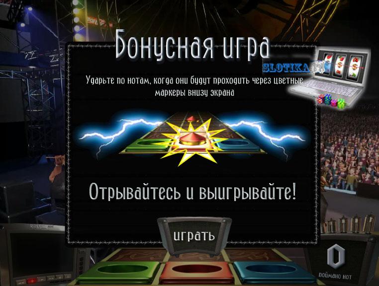 игровой автомат rock star
