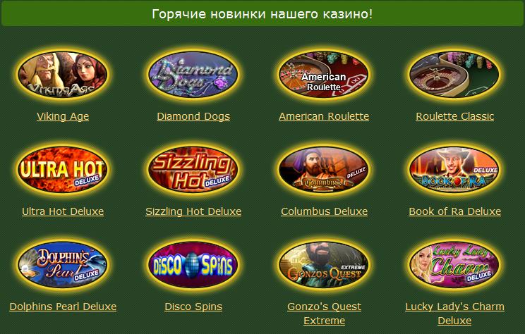 казино wmc